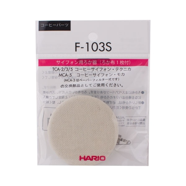 Hario Syphon - materiałowy filtr z adapterem CD-F-103S